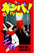 ガンバ! Fly high 9(少年サンデーコミックス)