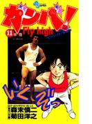 ガンバ! Fly high 11(少年サンデーコミックス)