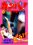 ガンバ! Fly high 25(少年サンデーコミックス)