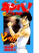ガンバ! Fly high 29(少年サンデーコミックス)
