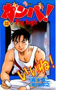 ガンバ! Fly high 32(少年サンデーコミックス)