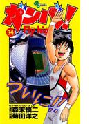 ガンバ! Fly high 34(少年サンデーコミックス)