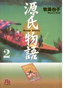 源氏物語 2(文庫)