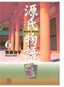 源氏物語 6(文庫)
