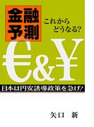 金融予測 これからどうなる? 「ユーロと円」日本は円安誘導政策を急げ!