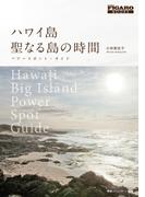 FIGARO BOOKSハワイ島 聖なる島の時間(フィガロブックス)