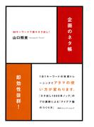 企画のネタ帳30キーワードで楽々ネタ出し!