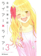 ライアー×ライアー(3)