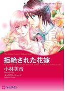 拒絶された花嫁(ハーレクインコミックス)