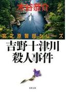吉野十津川殺人事件(双葉文庫)