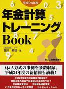 年金計算トレーニングBook 平成24年度