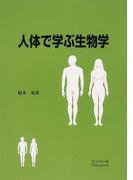 人体で学ぶ生物学