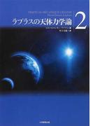 ラプラスの天体力学論 2