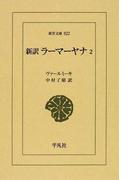 新訳ラーマーヤナ 2 (東洋文庫)(東洋文庫)