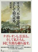 リスク、不確実性、そして想定外 (日経プレミアシリーズ)(日経プレミアシリーズ)