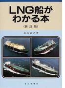 LNG船がわかる本 新訂版