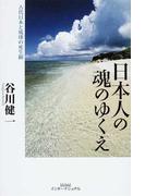 日本人の魂のゆくえ 古代日本と琉球の死生観