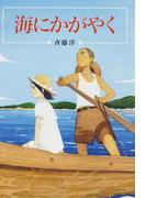 海にかがやく (偕成社文庫)(偕成社文庫)
