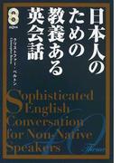 日本人のための教養ある英会話