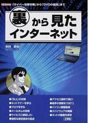 裏から見たインターネット 「サイバー攻撃対策」から「DVDの裏技」まで (I/O BOOKS)