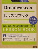 Dreamweaverレッスンブック ステップバイステップ形式でマスターできる