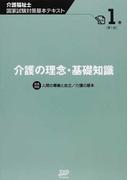 介護福祉士国家試験対策基本テキスト 1巻 介護の理念・基礎知識