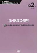 介護福祉士国家試験対策基本テキスト 2巻 法・制度の理解
