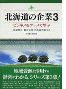 北海道の企業 ビジネスをケースで学ぶ 3
