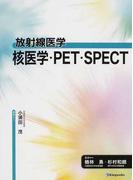 核医学・PET・SPECT (放射線医学)