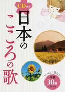 日本のこころの歌