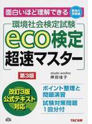 eco検定超速マスター 環境社会検定試験 第3版