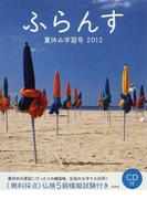 ふらんす 2012夏休み学習号