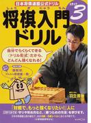 将棋入門ドリル 日本将棋連盟公式ドリル ステップ3 「対戦で、もっと強くなりたい!」人に