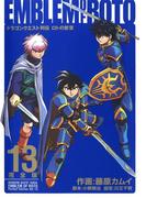 ドラゴンクエスト列伝 ロトの紋章 完全版13巻(ヤングガンガンコミックス)