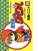 魔法陣グルグル10巻(ガンガンコミックス)