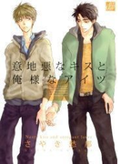 意地悪なキスと俺様なアイツ(5)(drapコミックス)