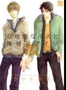 意地悪なキスと俺様なアイツ(13)(drapコミックス)