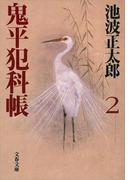 鬼平犯科帳(二)(文春文庫)