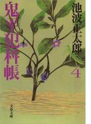 鬼平犯科帳(四)