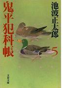 鬼平犯科帳(五)(文春文庫)