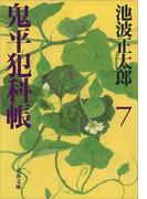 鬼平犯科帳(七)