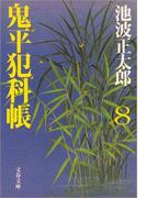 鬼平犯科帳(八)