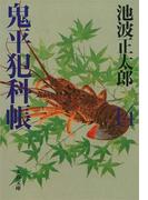 鬼平犯科帳(十四)(文春文庫)