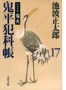 鬼平犯科帳(十七)
