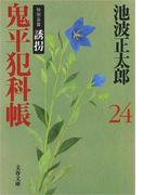 鬼平犯科帳(二十四)(文春文庫)