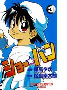 ショー☆バン(3)(少年チャンピオン・コミックス)