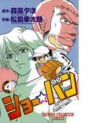ショー☆バン(4)(少年チャンピオン・コミックス)