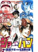 ショー☆バン(12)(少年チャンピオン・コミックス)
