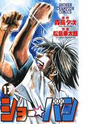 ショー☆バン(17)(少年チャンピオン・コミックス)