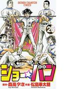 ショー☆バン(25)(少年チャンピオン・コミックス)
